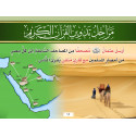 Al tajwid almoussawar (2 Volumes + 1 CD Audio)