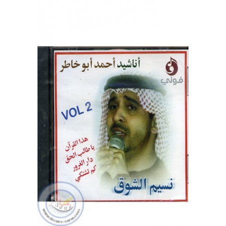 CD Chant Anachid de Ahmed Abou Khatir Vol2