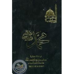 Le Passeport du Prophète Mohammad en arabe