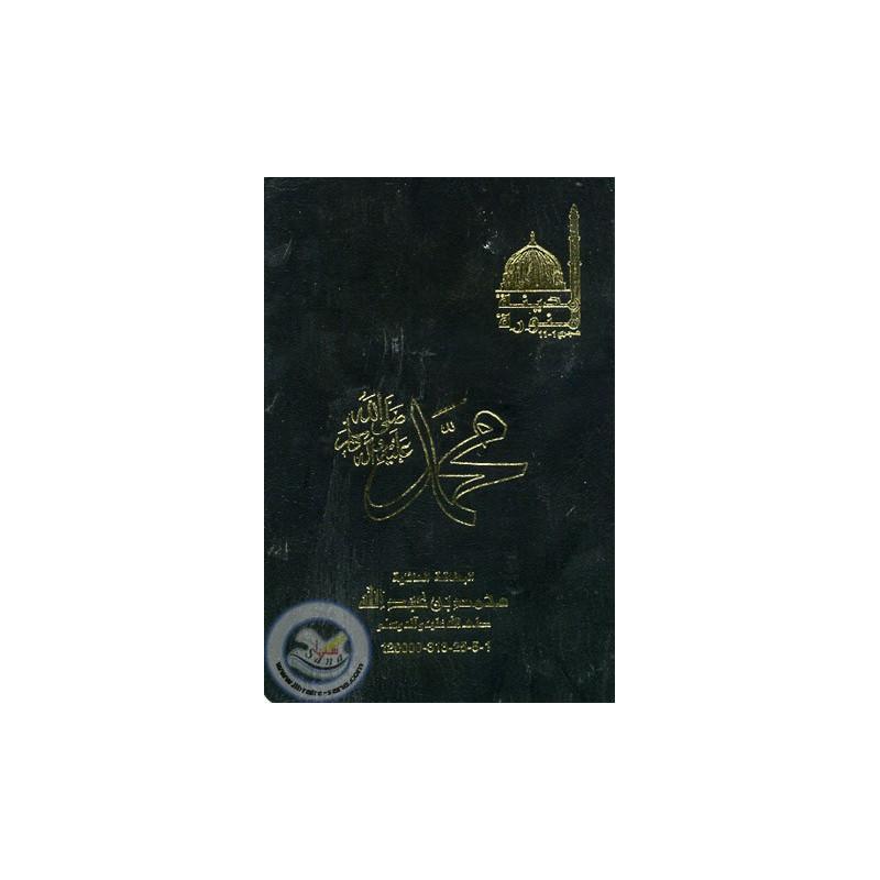 Le Passeport du Prophète Mohammad en arabe sur Librairie Sana