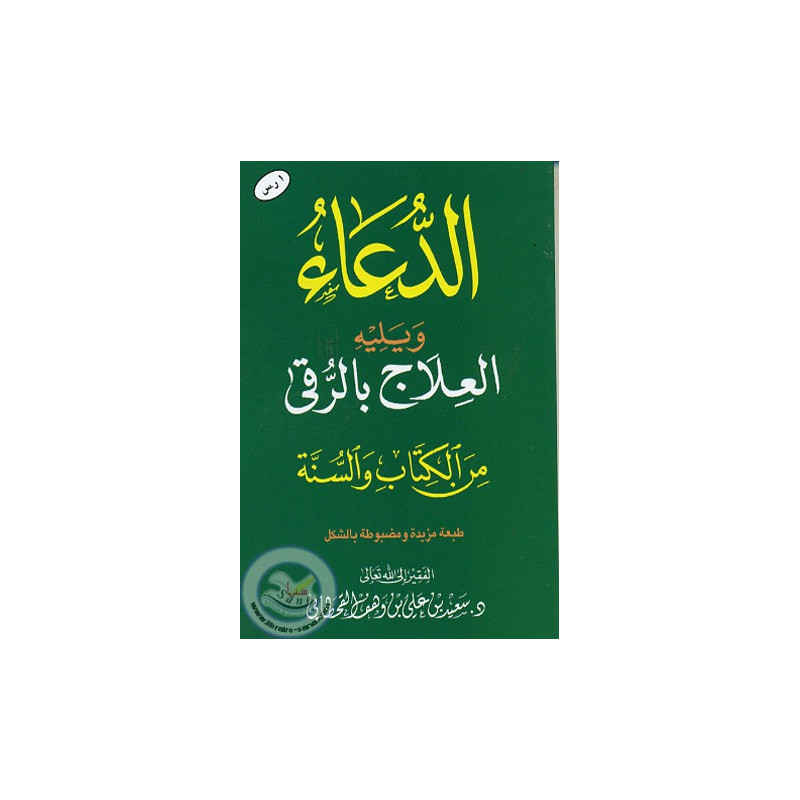 Ad Du'a - Al 'ilaj bil rouqiya (Du'as pour roqya) AR Petit format sur Librairie Sana
