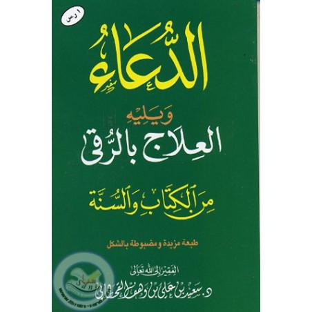 Ad Du'a - Al 'ilaj bil rouqiya (Du'as pour roqya) AR Petit format