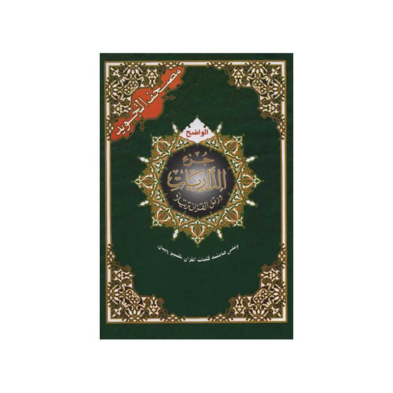 Coran Hafs Tajwid Arabe - Jouz' dhariat