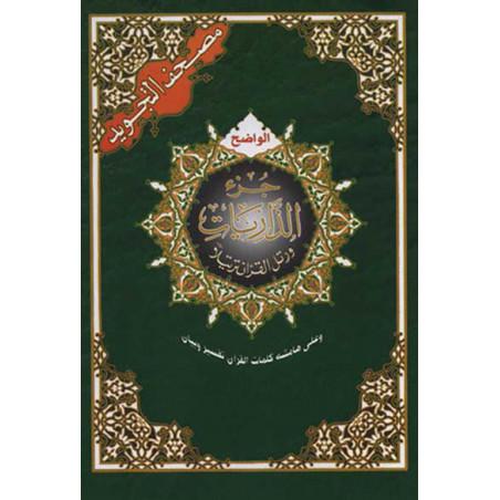 Coran tajwid - Jouz' dhariat - Hafs