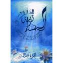 Education islamique 3 (AR) sur Librairie Sana