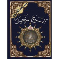 Coran Sab' al-mounjiyat en arabe Tajwid Hafs
