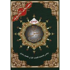 Coran Roub' Yassin en arabe Tajwid Hafs