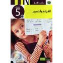 Collection Al Amel - Lecture & Expression Niveau 5 sur Librairie Sana