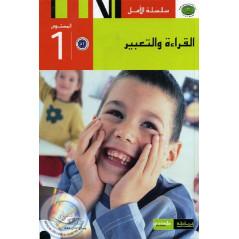Lecture et Expression (N1) - Coll. El Amel