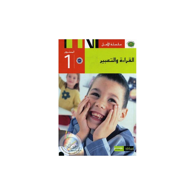 Collection Al Amel - Lecture & Expression Niveau 1 sur Librairie Sana