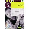 Collection Al Amel - Livre d'exercices niveau 5 sur Librairie Sana