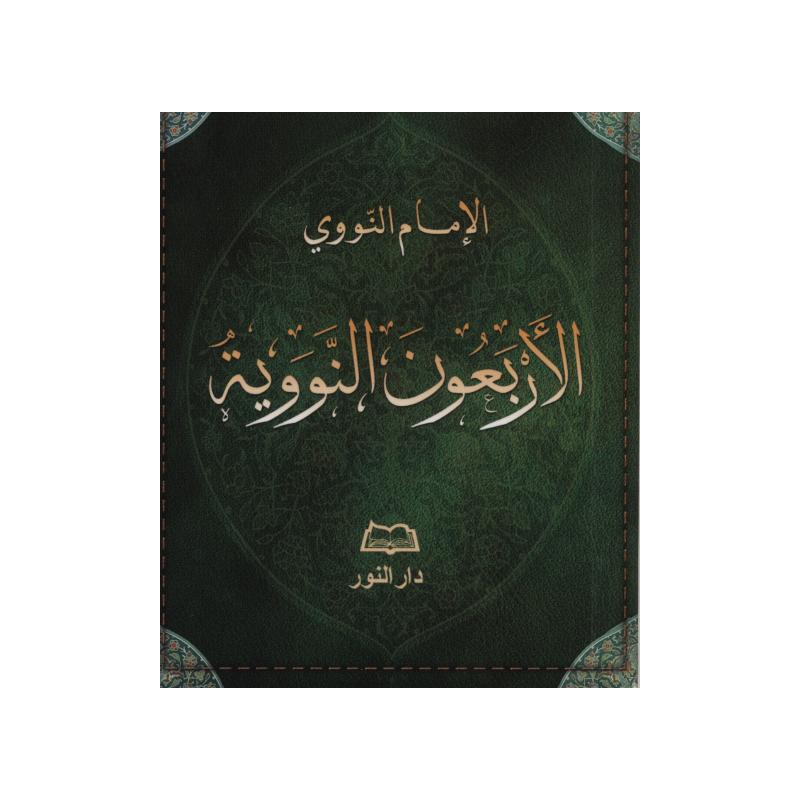 40 hadiths - Nawawi - الأرعون النووية -  arabe