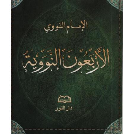 Quarante hadiths de Nawawi - arabe - format mini poche