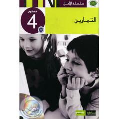 Collection Al Amel - Livre d'exercices niveau 4 sur Librairie Sana