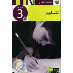 Collection Al Amel - Livre d'exercices niveau 3 sur Librairie Sana