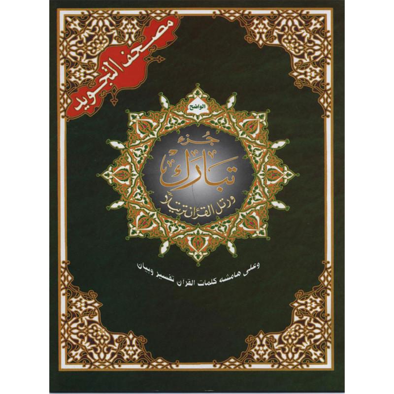 Coran Juzz Tabarak en arabe Tajwid Hafs