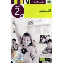 Collection Al Amel - Livre d'exercices niveau 2 sur Librairie Sana