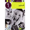 Collection Al Amel - Livre d'exercices niveau 1 sur Librairie Sana
