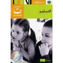 Collection Al Amel - Livre d'exercices niveau préparatoire sur Librairie Sana