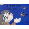 Soubhan Allah (Français-Arabe)