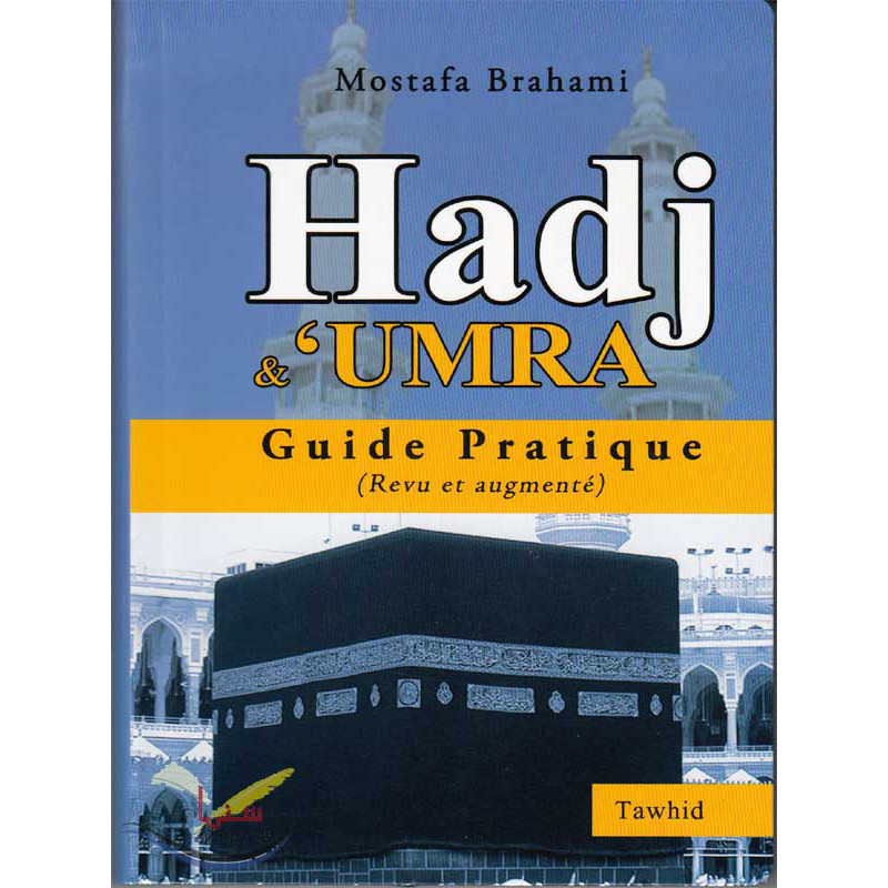 Hadj et Omra : guide pratique