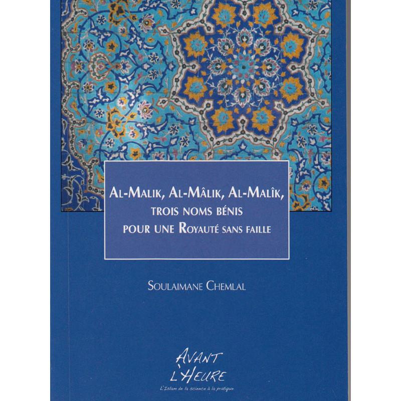 Al-Malik, Al-Mâlik, Al-Malîk (trois noms bénis pour une royauté sans faille)