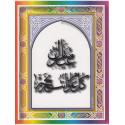 Carte de voeux pour fêtes musulmanes