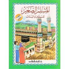 Al muslim as-saghir (AR) - 2éme partie
