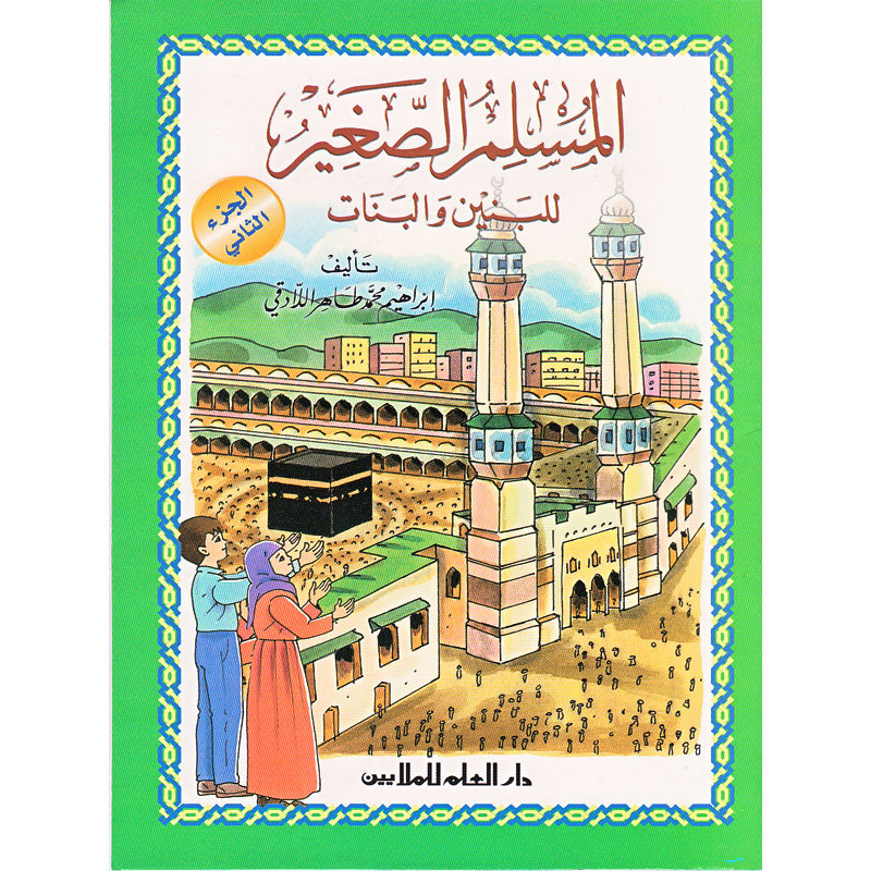 المسلم الصغير- للبنين ؤ البنات