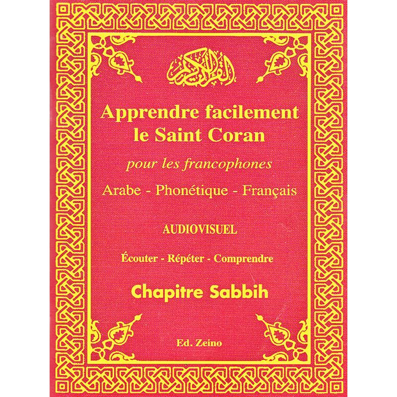 Apprendre facilement le Saint Coran