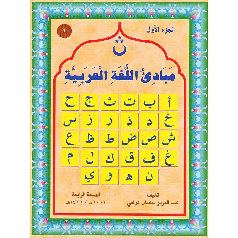 Mabadi' Alogha al arabiyya