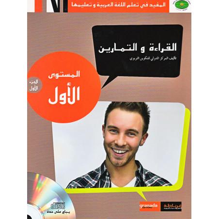 القراءة و التمارين، المستوى 1 الجزء 1، تعلم اللغة العربية- Lecture et exercices Niveau A1 (Partie1), Apprendre l'arabe