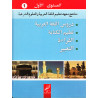 Méthode Médine en arabe