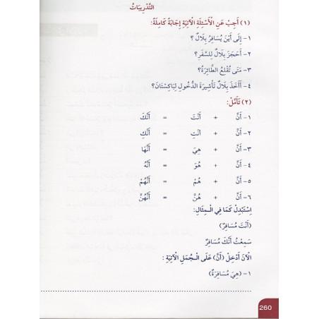 Méthode Médine en arabe, tome 2 - Editions AL HADITH - Livre en arabe pour apprentissage langue arabe