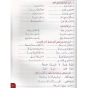 Méthode Médine en arabe, tome 2