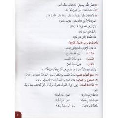 Méthode Médine en arabe, tome 3