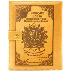 Tajweed Coran en Russe avec Stylo lecteur : (Русский читатель ручки Quran)