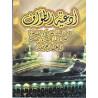 Invocations haj et omra (ARABE)