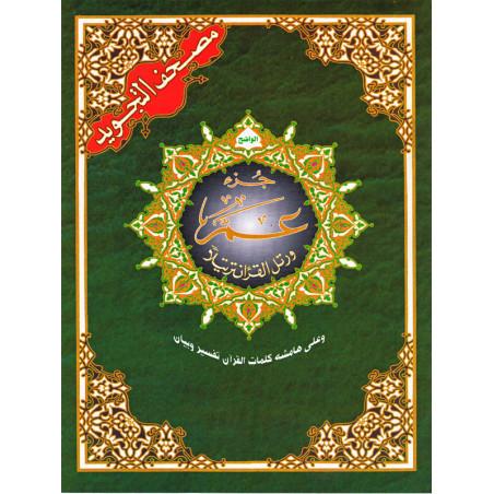 Coran Tajwid - Juzz Amma - Hafs