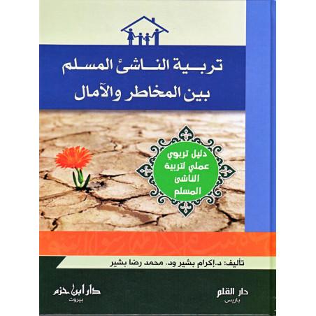 L'éducation des générations musulmanes entre les défis et l'espoir d'après Ikram et Mohamed Réda Bachir