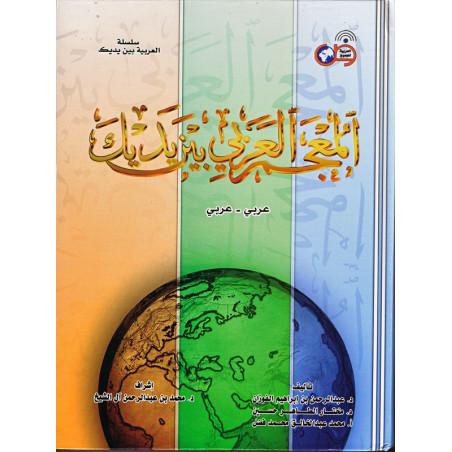 Dictionnaire arabe - arabe illustré - méthode Arabic for all