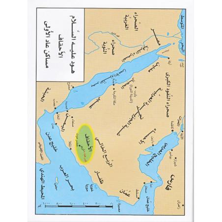 Atlas du Coran - version arabe originale اطلس القران