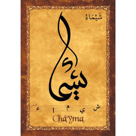 Magnet -Prénom Arabe Fille -CHAYMA