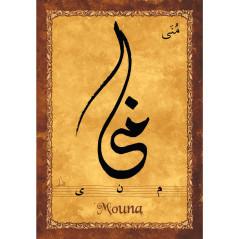 Magnet -Prénom Arabe Fille -MOUNA
