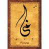 "Magnet - Prénom Arabe de Fille "" MOUNA"""