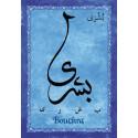 "Magnet - Prénom Arabe de Fille "" BOUCHRA"""