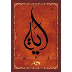 Magnet -Prénom Arabe Fille -AYA
