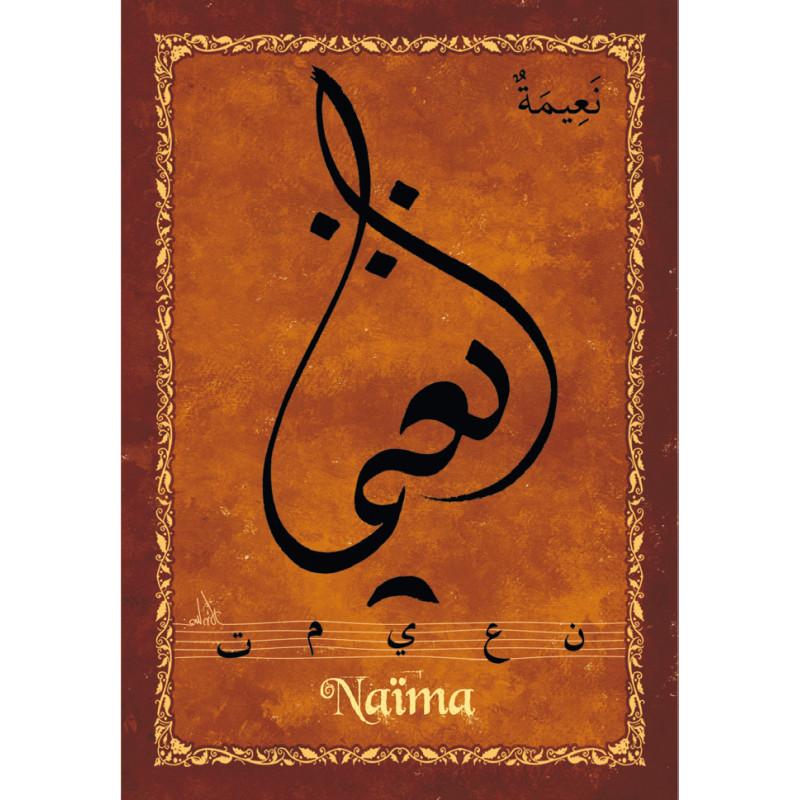 "Magnet - Prénom Arabe de Fille "" NAIMA"""