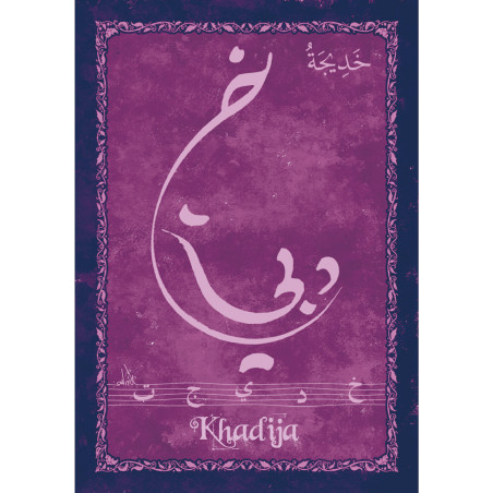 Magnet -Prénom Arabe Fille -KHADIJA