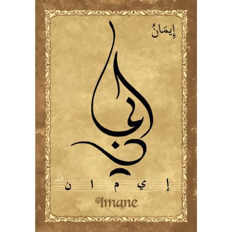 Magnet -Prénom Arabe Fille -IMANE